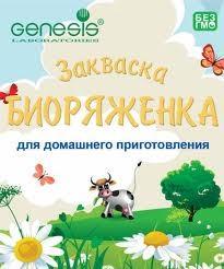 Биоряженка Лакта-Сервис