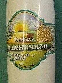 Пшеничная колбаса «БИО»